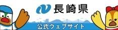 長崎県 公式ウェブサイト
